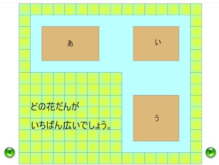 算数科4年「面積」導入教材ソフトを使った授業