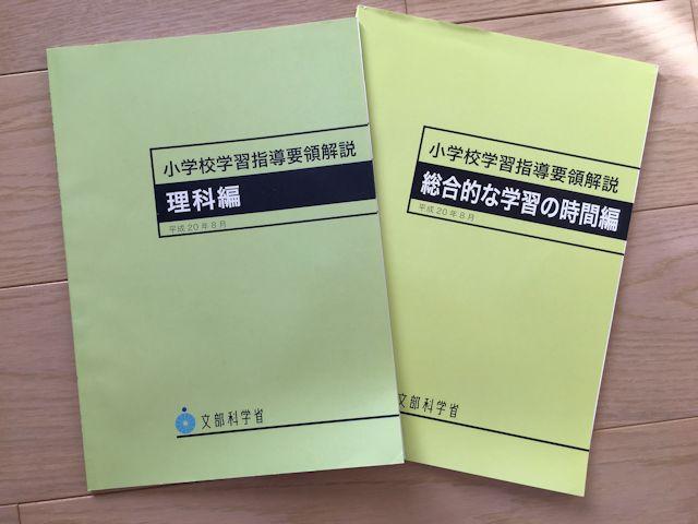 プログラミング教育の具体 理科編、総合編