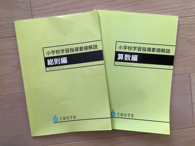 プログラミング教育の具体 総則編、算数編