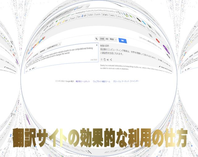 翻訳サイトの効果的な利用の仕方