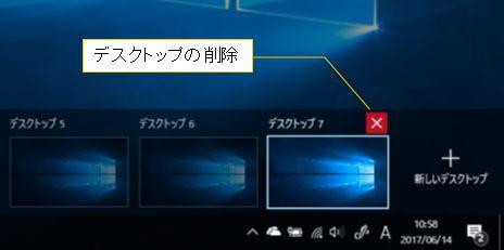 desktopdel