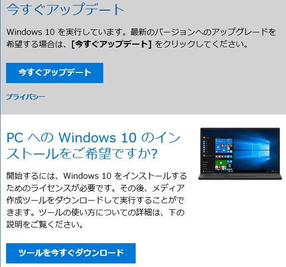 Windows 10 最新1703をクリーンインストールする方法