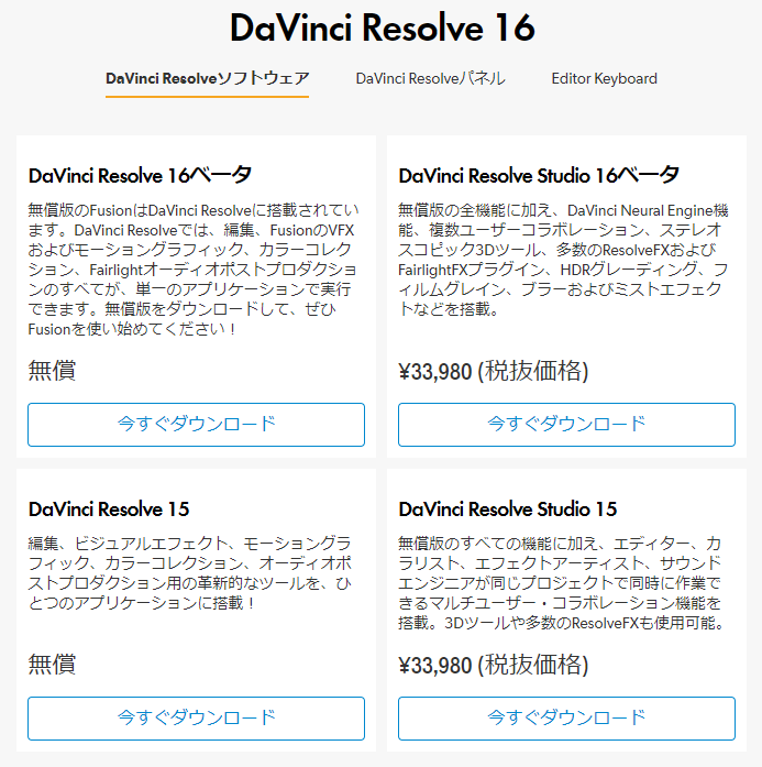 DaVinci Resolve download 1
