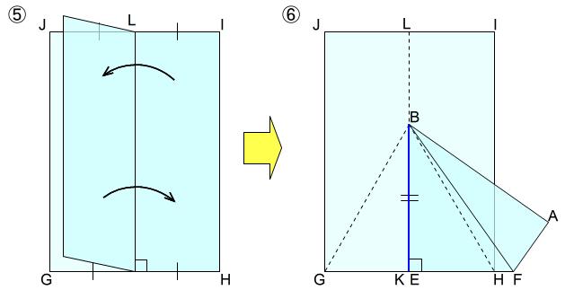 折り方-21